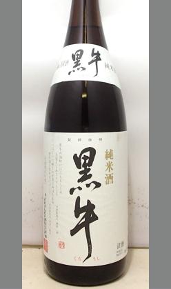 【冷も燗もそのままでもうまい 米の旨みを感じながらも飲み飽きない本格純米和歌山地酒】名手酒造 純米酒 黒牛 1800ml
