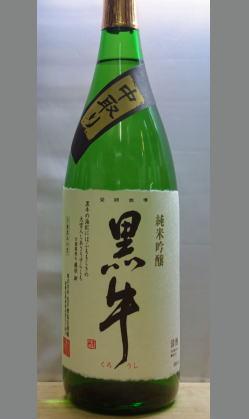 純米吟醸の極み中取り安定の火入れ蔵元熟成 和歌山黒牛純米吟醸中取り瓶燗無濾過原酒1800ml