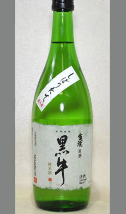 【黒牛の本質をついたお酒】黒牛純米無濾過生原酒 720ml