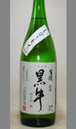 【米の旨みを堪能、ぐっと男を感じる本格純米和歌山地酒】名手酒造 黒牛純米無濾過生原酒 1800ml