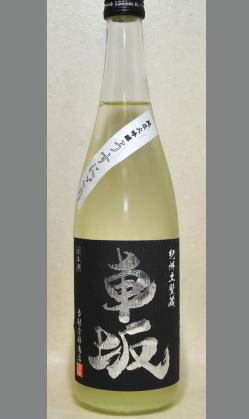 熟成あり・吉村秀雄商店【限定】この品質でこの価格はお買い得!車坂 純米大吟醸うすにごり720ml