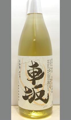 熟成あり・吉村秀雄商店 車坂(純米吟醸)熊野古道酵母1800ml