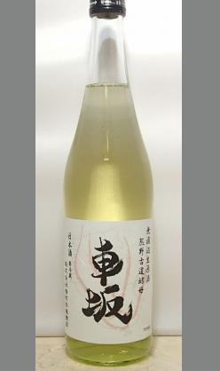 熟成あり・【別誂え】吉村秀雄商店 車坂(純米吟醸)熊野古道酵母無濾過生原酒720ml