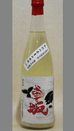【限定】人気のにごり酒 米の旨みと爽やかな酸がたまらなく旨い 吉村秀雄商店 車坂 純米吟醸発泡活性にごり720ml