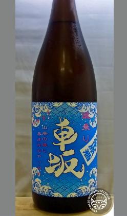 熟成あり・単なる本醸造ではなくフルボディ本醸造 和歌山 車坂 山廃本醸造生原酒(波乗り) 1800ml