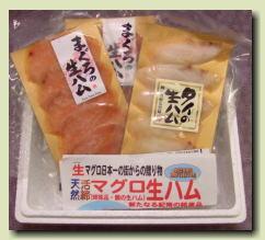 【ヘルシーで美味しくて無添加】マグロ生ハムスライス50g2パック・真鯛生ハムスライス50g1パックセット