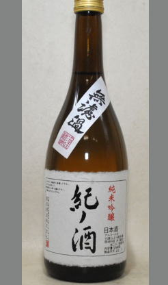 高垣酒造任世杜氏 紀ノ酒純米吟醸無濾過生原酒中取り720ml