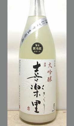 【頒布会専用】2014金賞受賞 新星 喜楽里大吟醸無濾過生原酒斗瓶濁酒1800ml