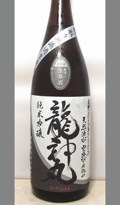 【量り売りあり】おひとり様1本です。 新星 龍神丸純米吟醸無濾過生原酒出品用袋吊り1800ml
