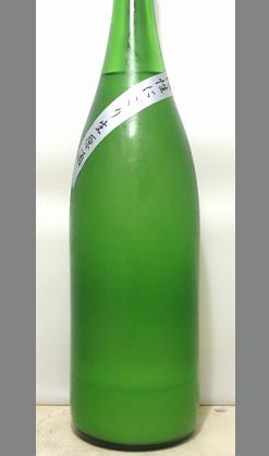 【頒布会専用】2014 純米吟醸無濾過生原酒斗瓶濁酒1800ml