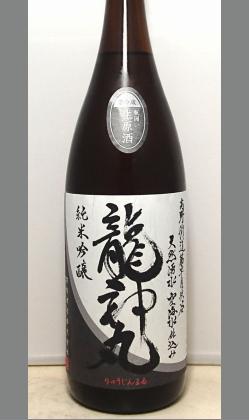 【量り売りあり】おひとり様1本です。 新星 龍神丸純米吟醸生原酒1800ml