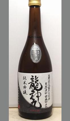 【量り売りあり】おひとり様1本です。 新星 龍神丸純米吟醸生原酒720ml