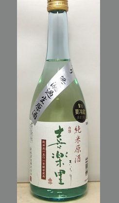 高垣酒造任世杜氏 喜楽里純米無濾過生原酒中取り720ml