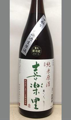 高垣酒造任世杜氏第1弾 喜楽里純米無濾過生原酒中取り1800ml