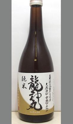 【量り売りあり】おひとり様1本です。 新星 龍神丸純米生原酒720ml