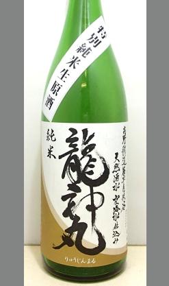 【量り売りあり】幻となった新星 龍神丸特別純米生原酒1800ml