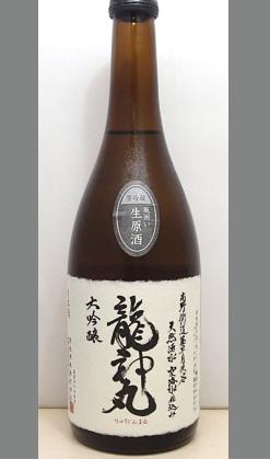 【量り売りあり】おひとり様1本です。 新星 龍神丸大吟醸生原酒720ml