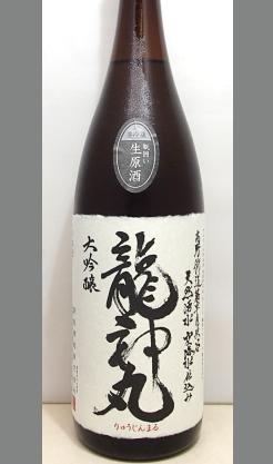 【量り売りあり】おひとり様1本です。 新星 龍神丸大吟醸生原酒1800ml