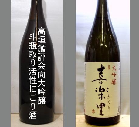 2018春高垣新酒大吟醸飲みくらべセット1800ml×2本(飲食店様向)NO-001