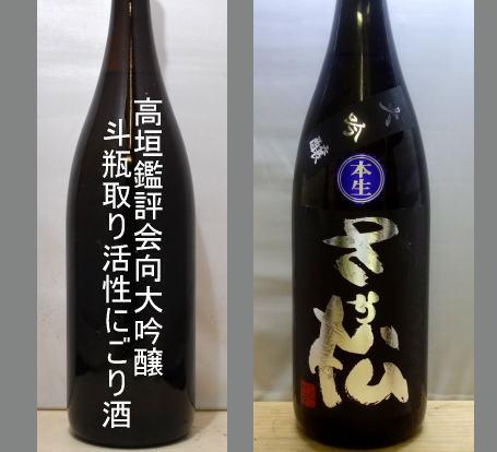 2018春高垣新酒大吟醸飲みくらべセット1800ml×2本(飲食店様向)NO-002