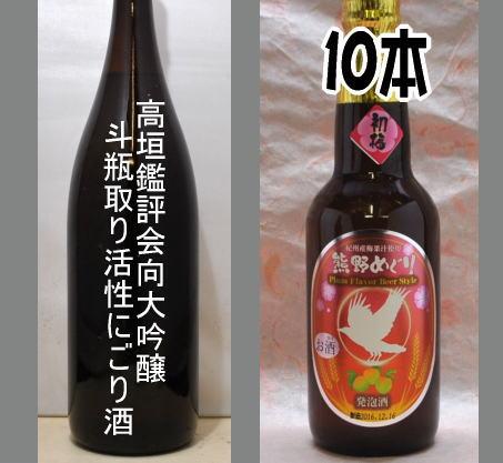 2018春高垣新酒大吟醸1800ml&クラフト梅テイストビア330ml×10本(お花見用向)NO-003