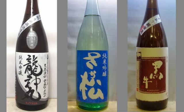 2020龍神丸飲みくらべセット-010