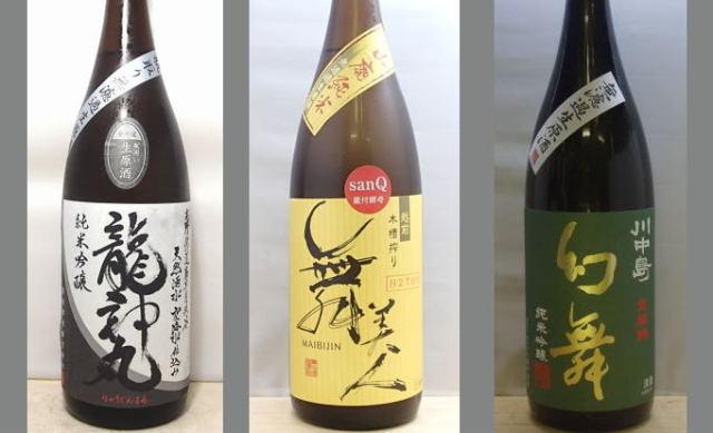 2020龍神丸飲みくらべセット-011