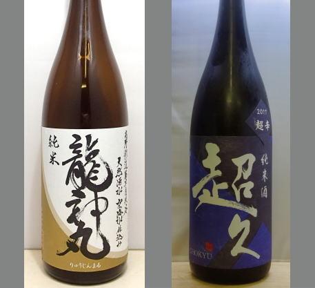 2020龍神丸飲みくらべセット-018