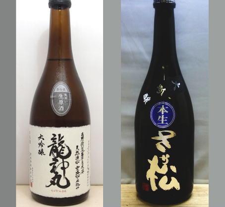2021龍神丸飲みくらべセット-049