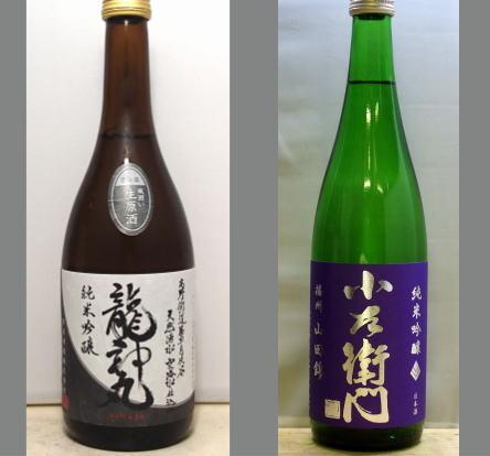 2020龍神丸飲みくらべセット-025
