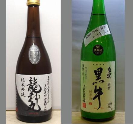 2020龍神丸飲みくらべセット-027