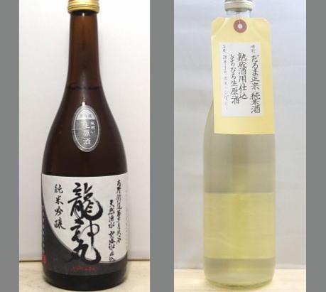 2020龍神丸飲みくらべセット-028