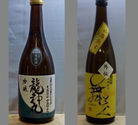 2020龍神丸飲みくらべセット-036