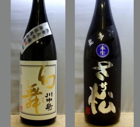 2021幻舞シリーズ飲みくらべNO-001