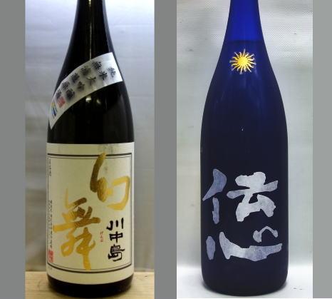 2021幻舞シリーズ飲みくらべNO-002