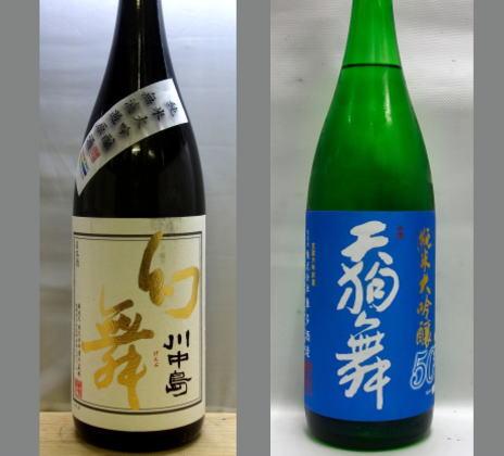 2021幻舞シリーズ飲みくらべNO-003