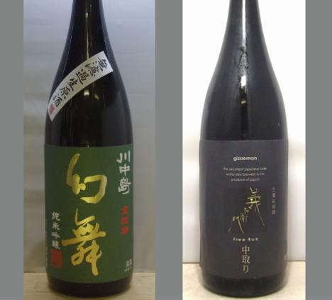 2021幻舞シリーズ飲みくらべNO-004