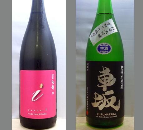 2021幻舞シリーズ飲みくらべNO-005