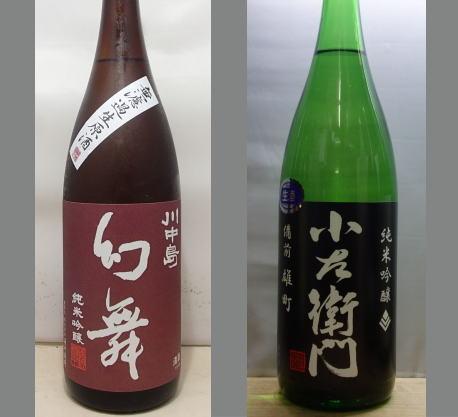 2021幻舞シリーズ飲みくらべNO-008