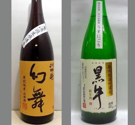 2021幻舞シリーズ飲みくらべNO-009