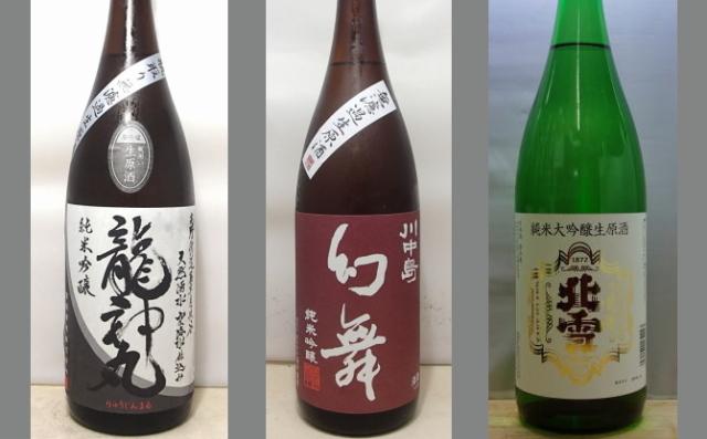 2021龍神丸飲みくらべセット028