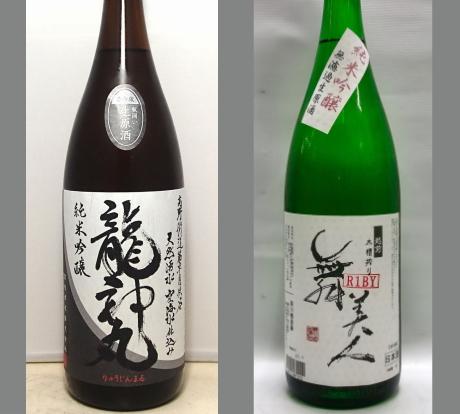 2021龍神丸飲みくらべセット031
