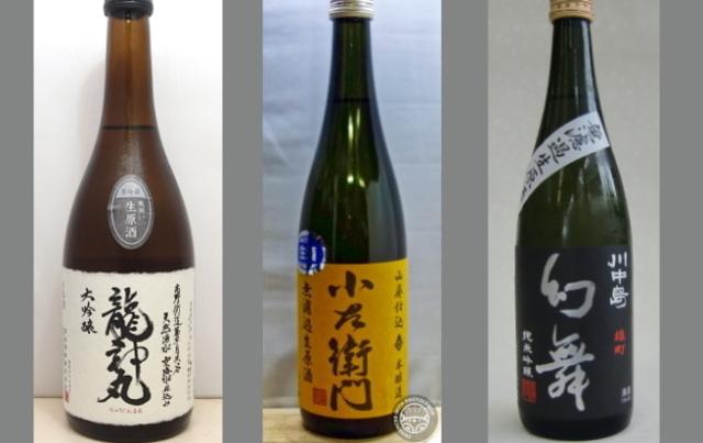 2021龍神丸飲みくらべセット033