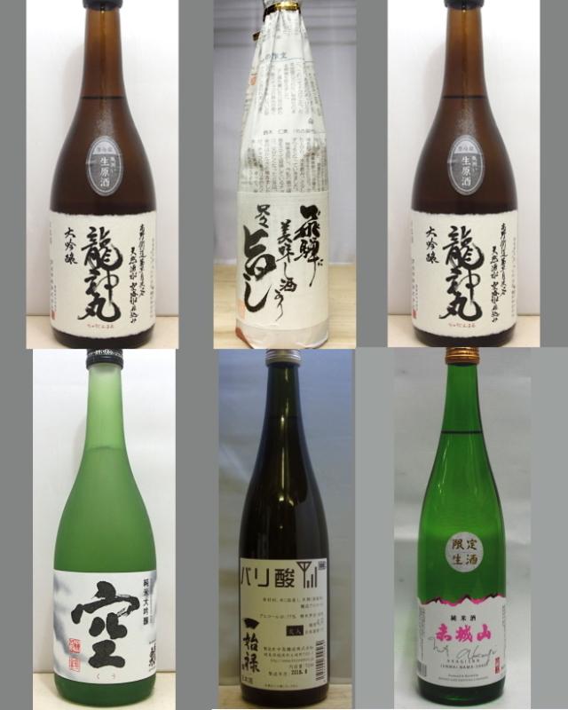2021龍神丸飲みくらべセット036