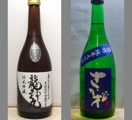 2021龍神丸飲みくらべセット038