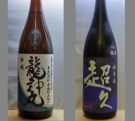 2021龍神丸飲みくらべセット047