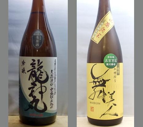 2021龍神丸飲みくらべセット046
