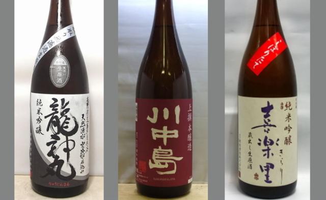 2021龍神丸飲みくらべセット050