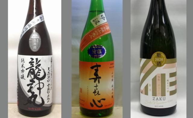 2021龍神丸飲みくらべセット003