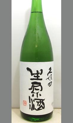 喉ごしの中にも原酒らしい旨みとキレ 新潟 久保田 千寿吟醸生原酒1830ml